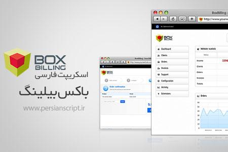 اسکریپت مدیریت صورت حساب و هاستینگ باکس بیلینک فارسی نسخه 2.12.5
