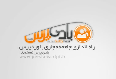 http://dl.persianscript.ir/img/bp-persian-1.8.jpg