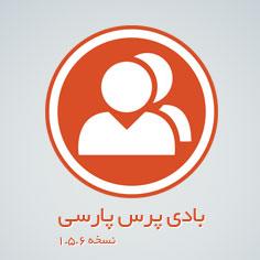 بادی پرس فارسی نسخه 1.5.6 منتشر شد