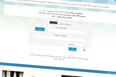 اسکریپت آپلود سنتر فارسی عکس CF Image Hosting 1.4.1