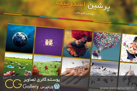 پوسته گالری عکس CG Gallery فارسی وردپرس