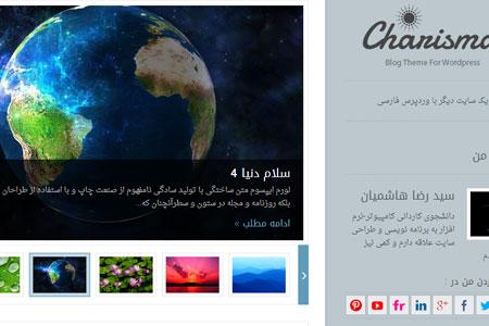 قالب فارسی وب سایت شخصی وردپرس Charisma