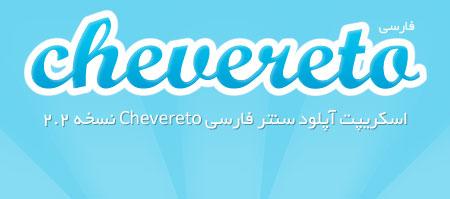 http://dl.persianscript.ir/img/chevereto2.2.jpg