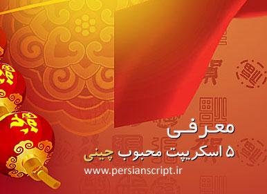 http://dl.persianscript.ir/img/china-script.jpg
