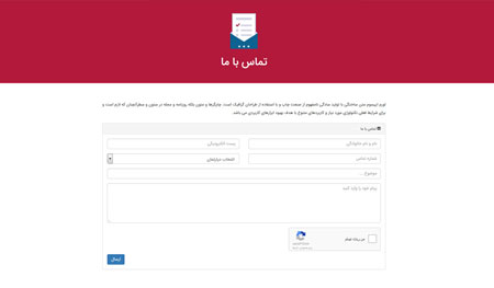 http://dl.persianscript.ir/img/contact-form-with-admin-php.jpg