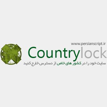 http://dl.persianscript.ir/img/countrylock.jpg