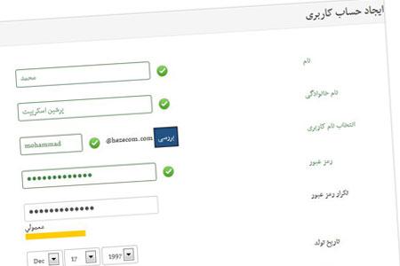 اسکریپت سرویس ایمیل دهی سی پنل CSignup فارسی نسخه 1.5