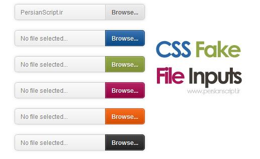 ورودی فرم های سایت خود را با CSS Fake File Inputs زیبا کنید