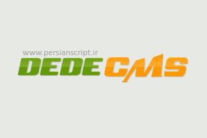 http://dl.persianscript.ir/img/dedecms.jpg