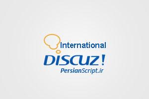 http://dl.persianscript.ir/img/discuz.jpg