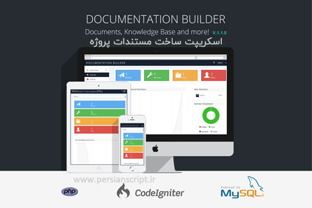 http://dl.persianscript.ir/img/documention-builder.jpg