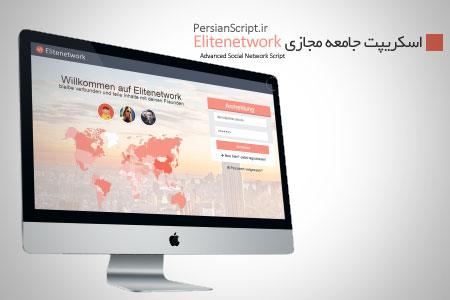 http://dl.persianscript.ir/img/elitenetwork.jpg