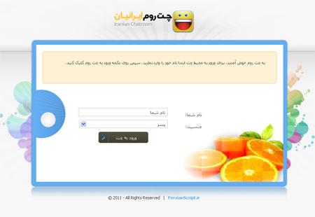 اسکریپت چت روم فارسی ET Chat نسخه 3