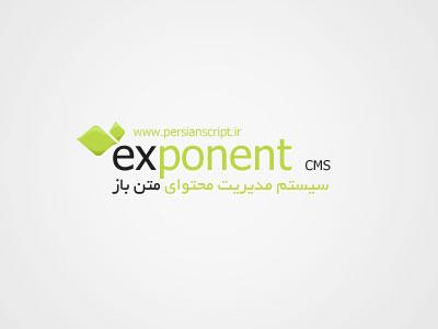 سیستم مدیریت محتوای Exponent CMS