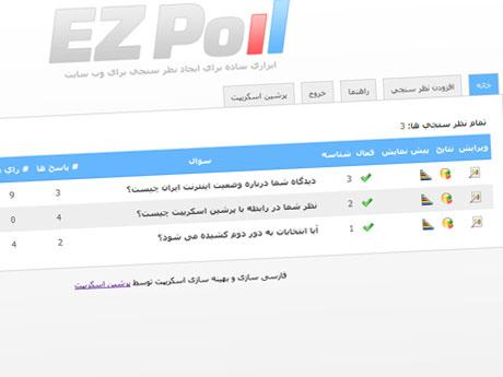 http://dl.persianscript.ir/img/ezpoll-persian.jpg