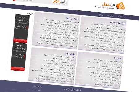 اسکریپت خبرخوان فارسی فید خوان نسخه 1