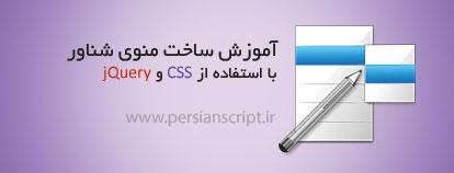 http://dl.persianscript.ir/img/fix-menu-css-jquery.jpg
