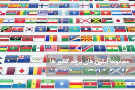 مجموعه آیکون پرچم کشورهای جهان 2600 Flag Icon Set