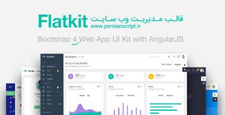 قالب HTML مدیریت وب سایت Flatkit نسخه 1.2.0