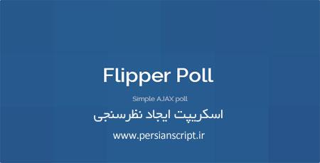 اسکریپت ایجاد نظر سنجی Flipper Poll