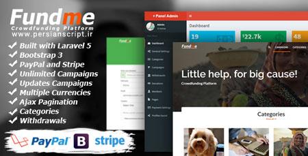 اسکریپت حمایت مالی و سرمایه گذاری Fundme نسخه 1.8