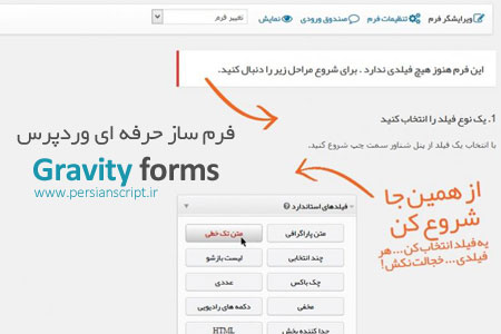 http://dl.persianscript.ir/img/gravity-forms-persian.jpg