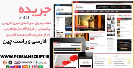 پوسته زیبای مجله خبری جریده (Jarida) نسخه 2.3.0 فارسی