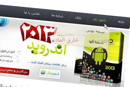http://dl.persianscript.ir/img/jquery-persian-menu.jpg