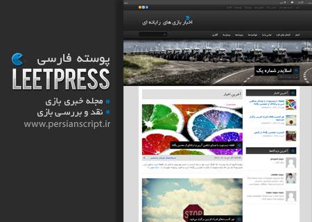 پوسته فارسی مجله خبری LEETPRESS وردپرس