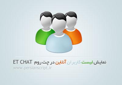 هک نمایش لیست کاربران آنلاین در سیستم چت ET Chat