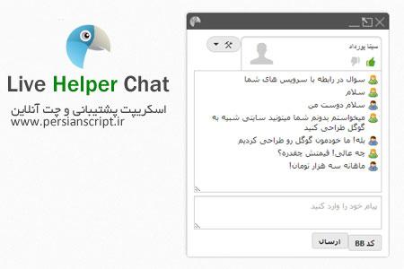 http://dl.persianscript.ir/img/live-helper-chat.jpg