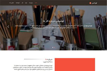قالب فارسی و زیبای تک صفحه ای لورانس