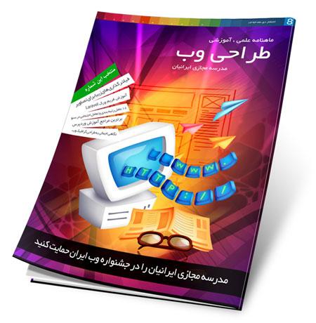 http://dl.persianscript.ir/img/mag-8-cover.jpg