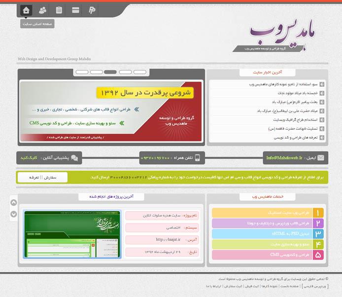 http://dl.persianscript.ir/img/mahdisweb1.jpg