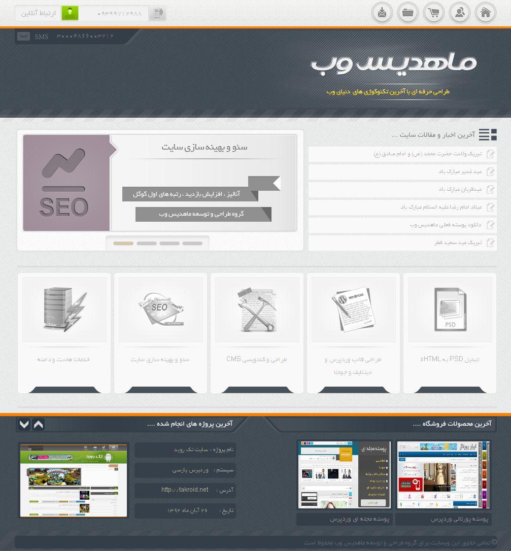 پوسته زیبای ماهدیس وب نسخه 2 وردپرس