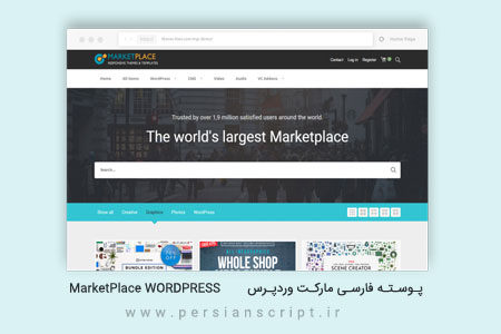 http://dl.persianscript.ir/img/marketplace-theme.jpg