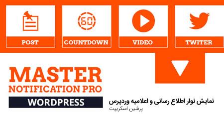 نمایش نوار اطلاع رسانی و اعلامیه در وردپرس با افزونه Master Notification Pro