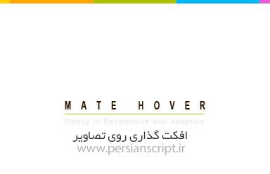 http://dl.persianscript.ir/img/mate-hover.jpg