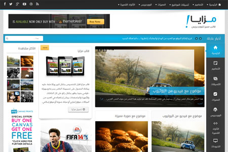 http://dl.persianscript.ir/img/mazaya-wp-theme.jpg