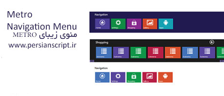 http://dl.persianscript.ir/img/metro-menu.jpg