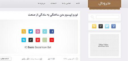 پوسته زیبای فارسی Metronal سیستم وردپرس