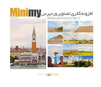 افزونه گالری تصاویر وردپرس Minimy