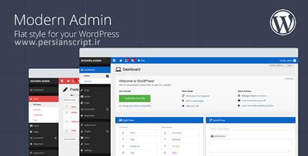 با افزونه Modern Admin ظاهر مدیریت وردپرس را تغییر دهید