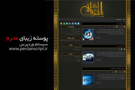 moharram theme wordpress قالب زیبای محرم برای سیستم وردپرس