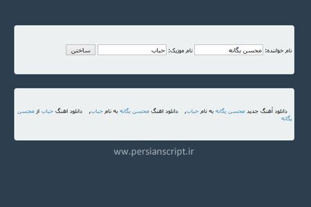 http://dl.persianscript.ir/img/music-tag-creator.jpg