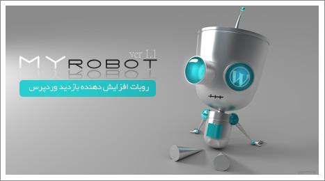 افزونه روبات افزایش دهنده بازدید وردپرس نسخه 1.1