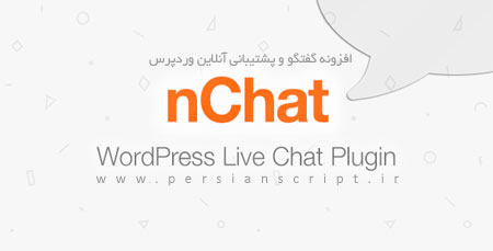 http://dl.persianscript.ir/img/nchat-live-chat-wordpress-plugin-download.jpg