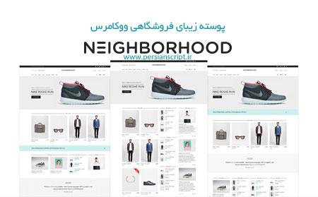 http://dl.persianscript.ir/img/neighborhood.jpg