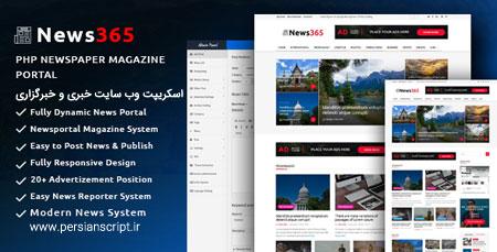 اسکریپت وب سایت خبری و خبرگزاری News365 نسخه 1.5