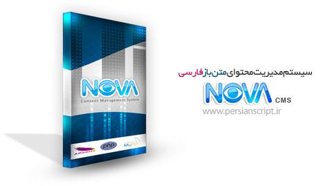 http://dl.persianscript.ir/img/nova.jpg